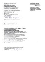 Лечебно-реабилитационной центр Минэкономразвития России рекомендует программы 1С-Элит Сметный Консалтинг