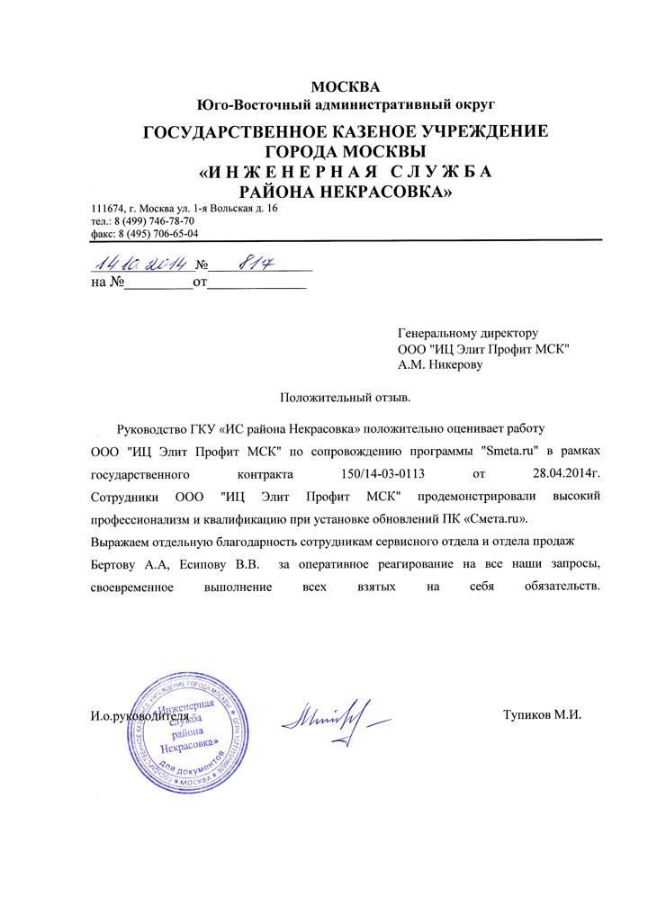 Работа сервис инженером 1с в москве документы на продажу в 1с на основании