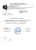 Отзыв ООО Конструктор-Д
