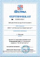 Сертификат 1С-Отчётность