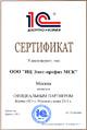 ООО ИЦ Элит-Профит - официальный партнёр фирмы «1С»