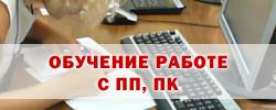 Обучение работе с программными продуктами и ПК