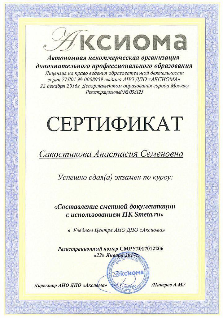 сертификат прохождения обучения образец